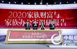 The launch of the Chinese Family Office and Wealth Management Report 2020 in Beijing this week